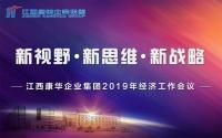 江西sbobet利记体育企业sbobet利记体育2019经济工作会议圆满结束