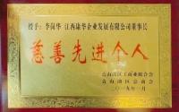 sbobet利记体育喜讯|董事长李岗华先生被青山湖区工商联评为慈善先进个人